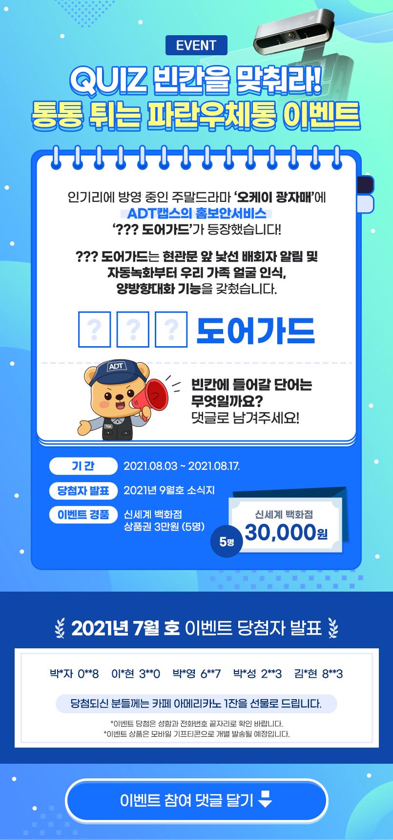 ADT캡스 소식지 파란우체통 2021/08월호 이벤트
